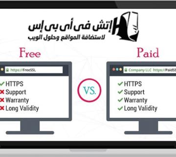 الفرق بين شهادات SSL المجانية والمدفوعة